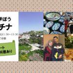 みんなで学ぼうパレスチナ〜現地レポート、パレスチナ料理、手作り刺繍のプレゼント(クジ引き)あり〜