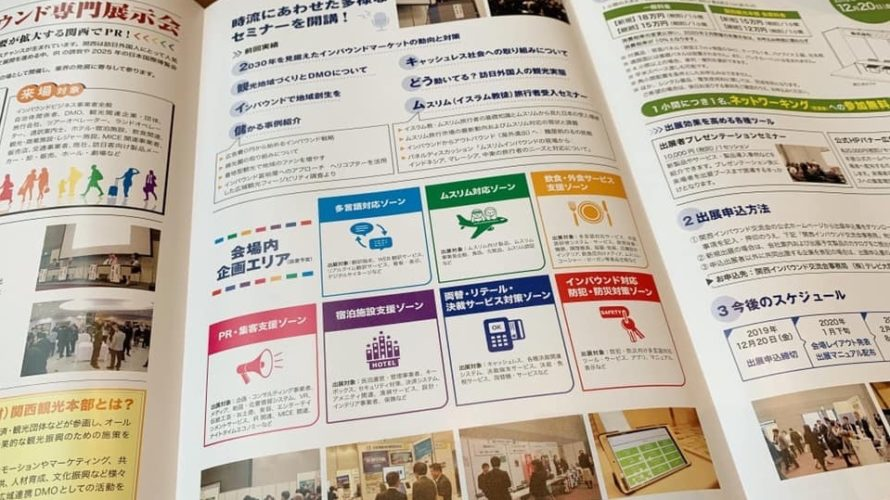 【参加無料】関西インバウンド交流会2020出展説明会&アイディアワークショップ〜みんなで考えるこれからのインバウンド〜