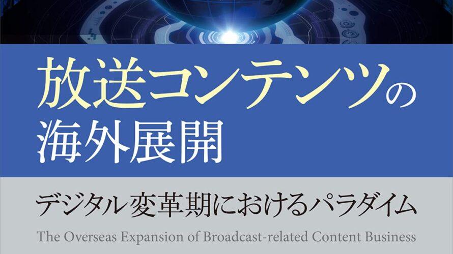 「放送コンテンツの海外展開」に掲載していただきました